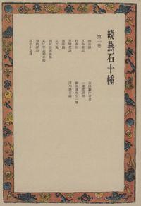 続燕石十種〈第1巻〉