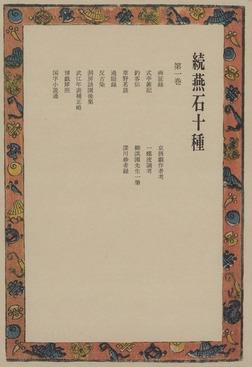 続燕石十種〈第1巻〉-電子書籍