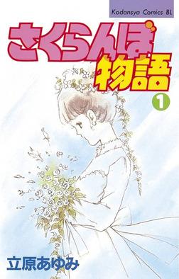 さくらんぼ物語(1)-電子書籍