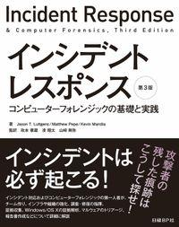 インシデントレスポンス 第3版 コンピューターフォレンジックの基礎と実践
