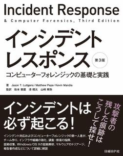 インシデントレスポンス 第3版 コンピューターフォレンジックの基礎と実践-電子書籍