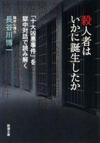 殺人者はいかに誕生したか―「十大凶悪事件」を獄中対話で読み解く―