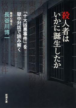 殺人者はいかに誕生したか―「十大凶悪事件」を獄中対話で読み解く―-電子書籍