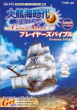 大航海時代 Online Gran Atlas プレイヤーズバイブル Premium Edition-電子書籍