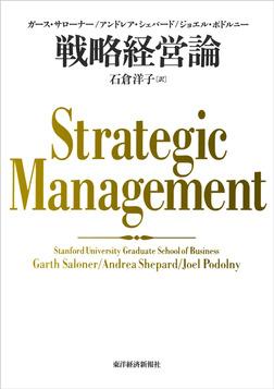 戦略経営論-電子書籍