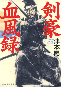 剣豪血風録-電子書籍