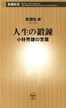 人生の鍛錬―小林秀雄の言葉―-電子書籍