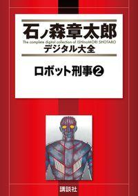ロボット刑事(2)