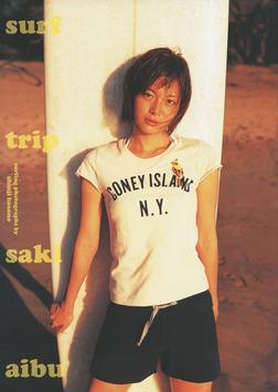 相武紗季写真集「surf trip」デジタル版-電子書籍
