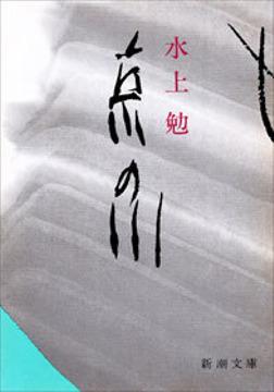 京の川-電子書籍