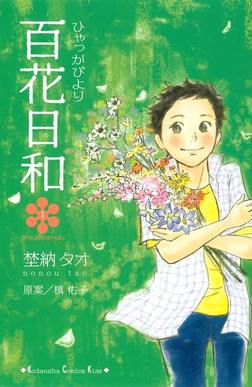 百花日和(1)-電子書籍