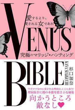 愛するより、愛される女であれ VENUS BIBLE ―究極のマリッジ・ハンティング―-電子書籍