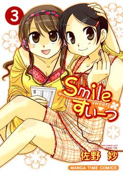 Smileすいーつ 3巻-電子書籍