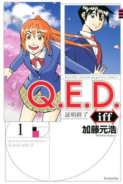 Q.E.D.iff ―証明終了―(1)-電子書籍
