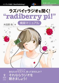 """ラズパイでラジオを聞く!""""radiberry pi!""""構築マニュアル-電子書籍"""