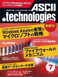 月刊アスキードットテクノロジーズ 2009年7月号