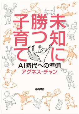 未知に勝つ子育て~AI時代への準備~-電子書籍