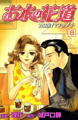 お水の花道(8)-電子書籍