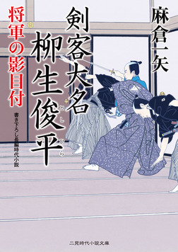 剣客大名 柳生俊平 将軍の影目付-電子書籍