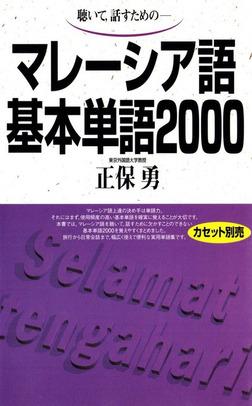 マレーシア語基本単語2000 聴いて、話すための-電子書籍