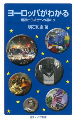 ヨーロッパがわかる 起源から統合への道のり-電子書籍