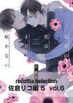 recottia selection 佐倉リコ編5(B's-LOVEY COMICS)