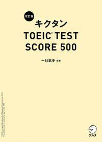 [新形式問題対応/音声DL付]改訂版 キクタン TOEIC(R) TEST SCORE 500
