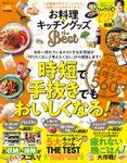 晋遊舎ムック お料理&キッチングッズ the Best