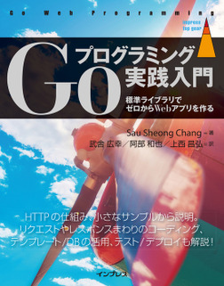 Goプログラミング実践入門 標準ライブラリでゼロからWebアプリを作る-電子書籍