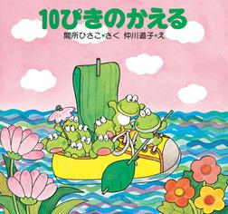 10ぴきのかえる-電子書籍