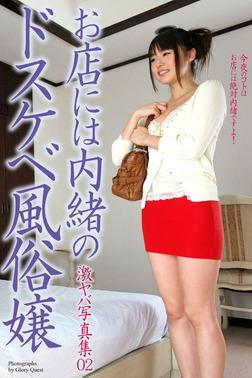 お店には内緒のドスケベ風俗嬢 激ヤバ写真集 02-電子書籍