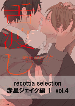 recottia selection 赤星ジェイク編1 vol.4-電子書籍