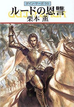 グイン・サーガ99 ルードの恩讐-電子書籍