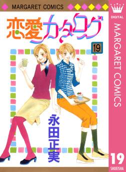 恋愛カタログ 19-電子書籍