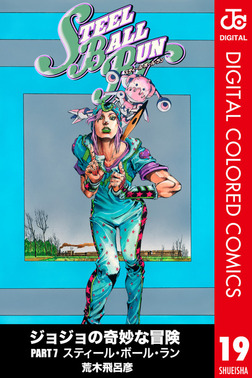 ジョジョの奇妙な冒険 第7部 カラー版 19-電子書籍