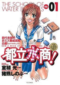 都立水商!(1)【期間限定 無料お試し版】-電子書籍