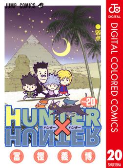 HUNTER×HUNTER カラー版 20-電子書籍