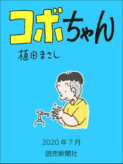 コボちゃん 2020年7月-電子書籍