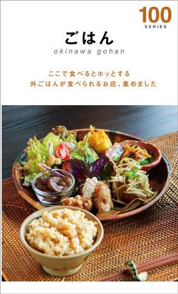 ごはん100(2014年版)-電子書籍