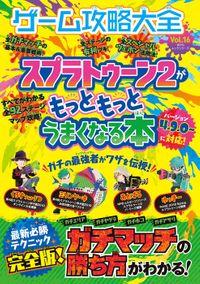 100%ムックシリーズ ゲーム攻略大全 Vol.16