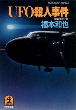 UFO殺人事件-電子書籍