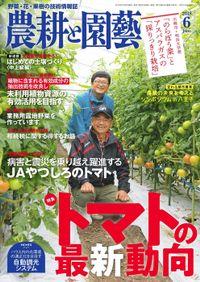 農耕と園芸2018年6月号