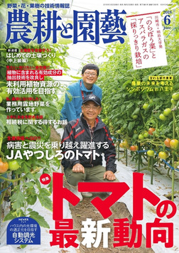 農耕と園芸2018年6月号-電子書籍
