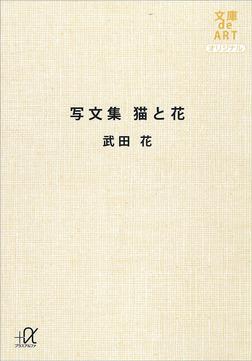 写文集 猫と花-電子書籍