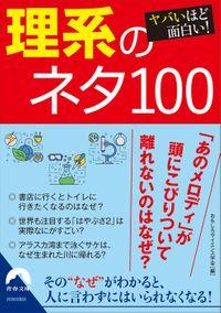 ヤバいほど面白い! 理系のネタ100(青春文庫)