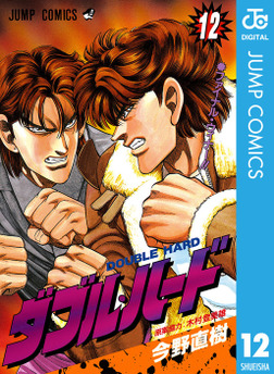 ダブル・ハード 12-電子書籍