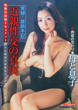 実録! 禁断手記 近親性交の真実-電子書籍