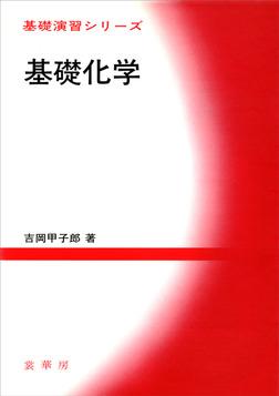 基礎化学-電子書籍