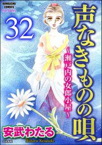 声なきものの唄~瀬戸内の女郎小屋~(分冊版) 【第32話】