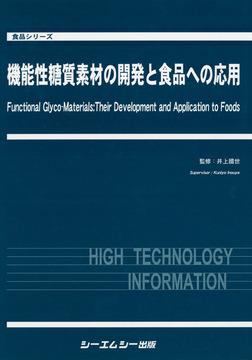 機能性糖質素材の開発と食品への応用-電子書籍